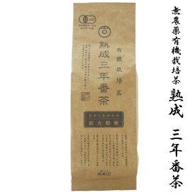 熟成三年番茶 250g 3年熟成した極上のほうじ茶 完全無農薬・有機栽培 葉っピイ向島園【1通(2袋まで)あたり220円】