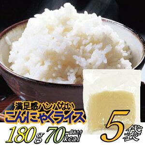 【メール便 送料無料 お得な5袋】 こんにゃく 米 糖質 79% カット 70カロリー / 180g そのままでも混ぜてもおいしい こんにゃくライス マンナン