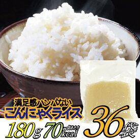 【お得!36袋 送料無料】 こんにゃく米 糖質79%カット 70カロリー / 180g そのままでも混ぜてもおいしい こんにゃくライス マンナン