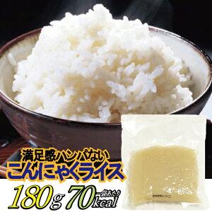 【まとめ買いがお得!】 こんにゃく米 糖質79%カット 70カロリー/180g そのままでも混ぜてもおいしい こんにゃくライス マンナン