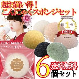 【送料無料】こんにゃくスポンジ 6種類 6個セット 100%こんにゃく 洗顔スポンジ 白 炭 さくら ゆず 緑茶 白桃