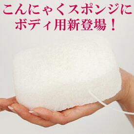 【送料無料】こんにゃくスポンジ ボディ用 白 100%こんにゃく まとめ買いがお得! ベビー アトピー 敏感肌 にも
