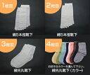 【JN正活絹】(メール便可)冷えとり靴下4枚セット(2枚目綿)(Mサイズ)(カラー)【税抜5,000円以上で送料無料】