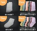 【JN正活絹】(メール便可)冷えとり靴下4枚セット(2・4枚目絹50%綿50%)(Mサイズ)【税抜5,000円以上で送料無料】