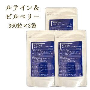 3袋セット お徳用ルテイン&ビルベリー(250×360粒)約6ヵ月分■アサイー・CoQ10     【P15Aug15】