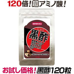 体内では作れない必須アミノ酸補給に黒酢にんにく、無臭にんにくも入って毎日元気