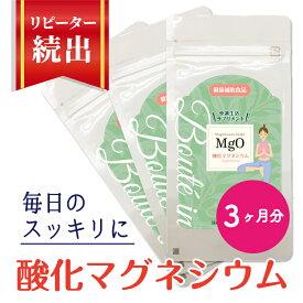 酸化マグネシウム(3ヶ月分でお得) 送料無料 サプリメント サプリ マルチビタミン ミネラル ぽっこり お腹 スッキリ ダイエット 国内製造 富山
