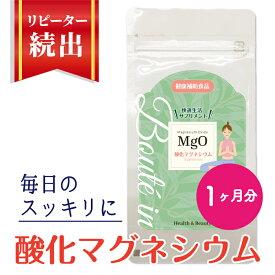 酸化マグネシウム(初回限定1ヶ月分) 送料無料 サプリメント サプリ マルチビタミン ミネラル ぽっこり お腹 スッキリ ダイエット 国内製造 富山