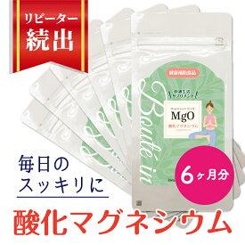 酸化マグネシウム(6ヶ月分でお得) 送料無料 サプリメント サプリ マルチビタミン ミネラル ぽっこり お腹 スッキリ ダイエット 国内製造 富山