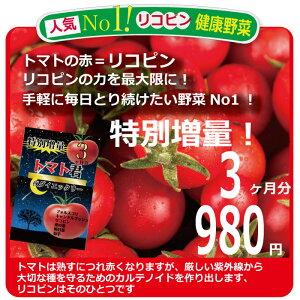 リコピンたっぷりのトマト、トマトダイエット成分フォルスコリ、キャンドルブッシュ、桑の葉、ヒハツ、明日葉配合