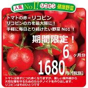 全国送料無料!リコピンたっぷりのトマト、フォルスコリダイエット
