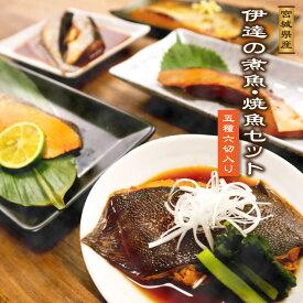 伊達の煮魚・焼き魚5種6袋セット 魚は全て宮城県産を使用!湯せんで5分・レンジ1分の簡単調理で手作り風煮魚・焼魚が完成 ギフト お中元 暑中見舞い 残暑見舞い