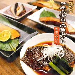 伊達の煮魚・焼き魚5種6袋セット 魚は全て宮城県産を使用!湯せんで5分・レンジ1分の簡単調理で手作り風煮魚・焼魚が完成 ギフト