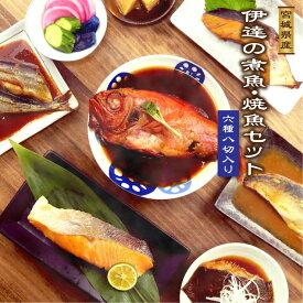 金目鯛入り!伊達の煮魚・焼き魚6種8袋セット 魚は全て宮城県産を使用!湯せんで5分・レンジ1分の簡単調理で手作り風煮魚・焼魚が完成 ギフト お中元 暑中見舞い 残暑見舞い