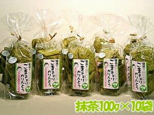 【昔懐かしい昭和の味】復活!ごまチョリかりんとう(抹茶)10袋