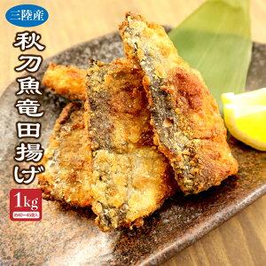 送料無料 三陸産 さんま竜田揚げ1kg(約40〜45切れ入り) 調理は簡単揚げるだけ