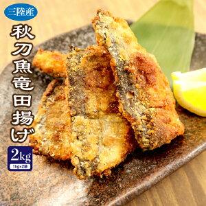 送料無料 三陸産 さんま竜田揚げ2kg(約80〜85切れ入り) 調理は簡単揚げるだけ