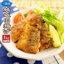 【送料無料】 三陸産 さば竜田揚げ1kg(約30〜35切れ入り) 調理は簡単揚げるだけ