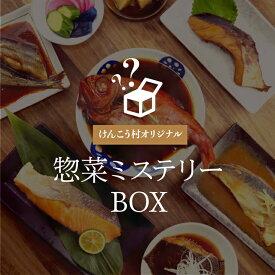 【送料無料】惣菜ミステリーボックス 6品〜8品 福袋 グルメ福袋 フードロス お取り寄せ