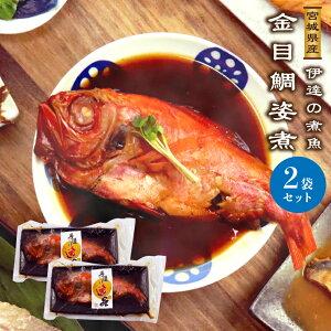 金目鯛姿煮 2袋セット 宮城県産を使用!湯せんで5分・レンジ1分の簡単調理で手作り風煮魚・焼魚が完成 ギフト