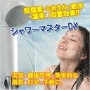 Showermaster_01
