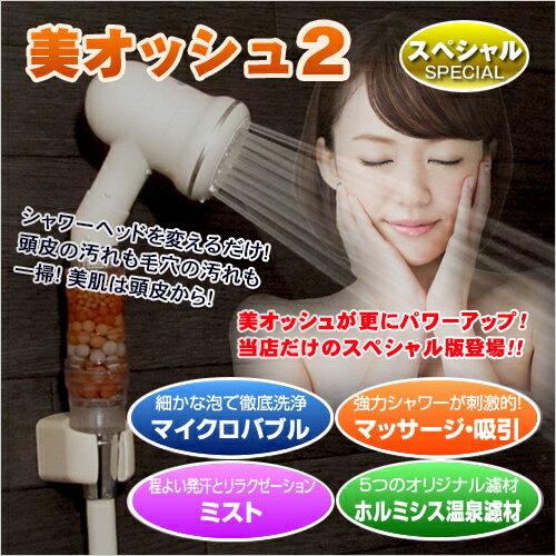美オッシュ2スペシャル【青葉】浄水シャワーヘッド【送料無料】