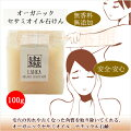 セサミ石鹸ナチュラル100【CTC-LANKA】100g