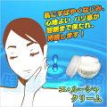高解離水化粧品エ・ルーシャクリーム