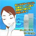高解離水化粧品エ・ルーシャローション