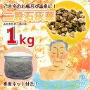 二股石灰華(ふたまたせっかいか)1kg【青葉】