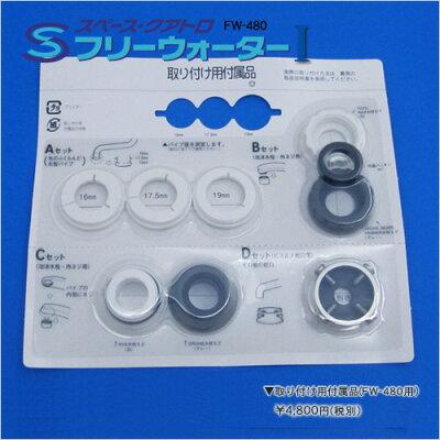 取り付け用付属品(FW-480専用)
