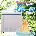 24時間風呂【コロナ工業】快湯一番