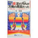【ネコポス対応品送料400円】【官足法の入門書の続編「続・足の汚れが万病の原因だった」】書籍