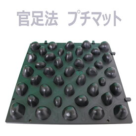 【官足法 プチマット】コンパクトな携帯マット足裏マッサージ器