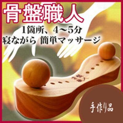 【骨盤職人】入荷しました!木製の指圧代用器具骨盤矯正はもちろん腰や背中のツボ押しにも好評!大人気商品!