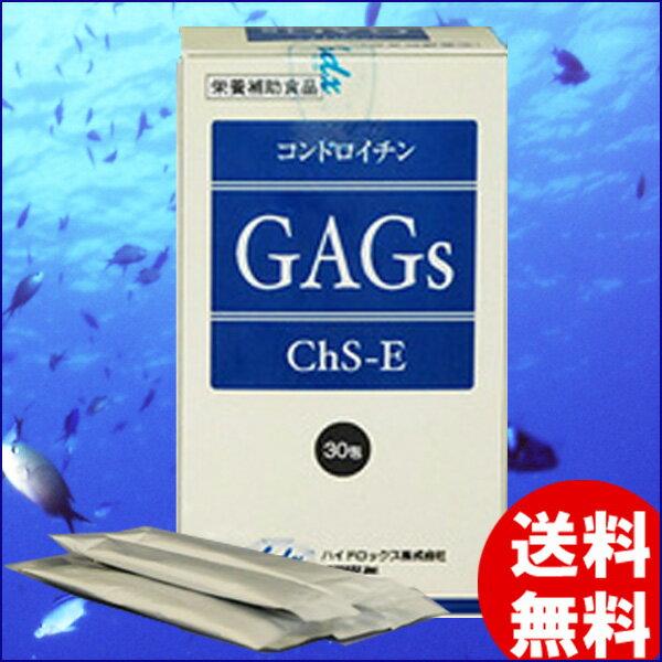 【2商品又は2個以上のご購入で使えるクーポンあり】【GAGs ギャグズ E型コンドロイチン】イカ軟骨加工食品ギャグズ GAGs Chs-Eハイドロックス正規品送料無料