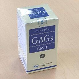 【E型コンドロイチン GAGs ギャグズ】イカ軟骨加工食品GAGs ChS-Eハイドロックス正規品送料無料抗炎症 骨強化 筋力向上 軟骨再生
