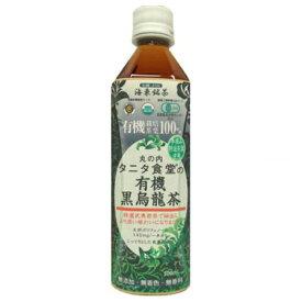 (クーポンつき)【丸の内タニタ食堂の有機ジャスミン茶】ペットボトル500ml×48本セット完全無添加