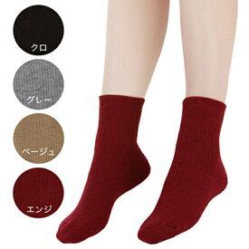 (クーポンつき)ひだまり ダブルソックス 靴下婦人 レディース 女性用日本製冷え性対策一足で重ね履きのあたたかさ