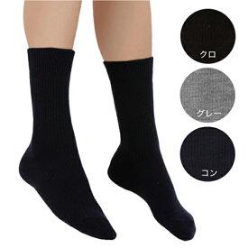 (クーポンつき)ひだまり ソックス 靴下ダブルソックス 紳士 メンズ 男性用】日本製冷え性対策一足で重ね履きのあたたかさ