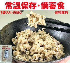 発酵黒玄米!送料無料!国産 酵素玄米 98時間熟成 安心安全 無農薬 無化学肥料 無添加 低温熟成 高温殺菌 常温保存 非常食