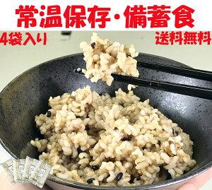 発酵黒玄米4袋セット!国産 酵素玄米 送料無料 熟成 安心・安全・無農薬・無化学肥料 健康 無添加 低温熟成 高温殺菌 常温保存 非常食