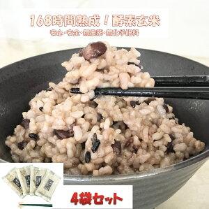 酵素玄米4袋セット!国産 送料無料 熟成 安心・安全・無農薬・無化学肥料 健康 無添加 低温熟成 高温殺菌 常温保存 非常食
