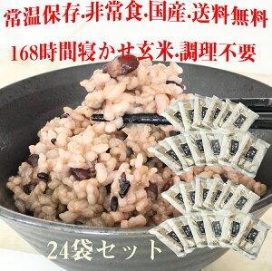 酵素玄米24袋セット!国産 発酵玄米 送料無料 熟成 安心・安全・無農薬・無化学肥料 健康 無添加 低温熟成 高温殺菌 常温保存 非常食