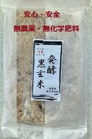 発酵黒玄米!安心・安全・無農薬・無化学肥料健康無添加低温熟成高温殺菌玄米黒玄米