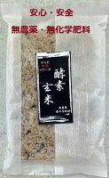 酵素玄米!安心・安全・無農薬・無化学肥料 健康 無添加 低温熟成 高温殺菌 玄米 酵素玄米