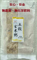 酵素玄米!安心・安全・無農薬・無化学肥料健康無添加低温熟成高温殺菌玄米酵素玄米