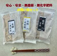 発酵玄米3種類!お試しセット 安心 安全 無農薬 無化学肥料 健康 無添加 低温熟成 高温殺菌 玄米 酵素玄米