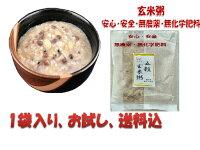 五穀玄米粥!お試し!