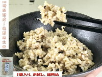 168時間熟成・発酵黒玄米!お試し!